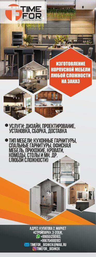 13326 объявлений: Мебель на заказ изготовление корпусной мебели любой сложности на заказ