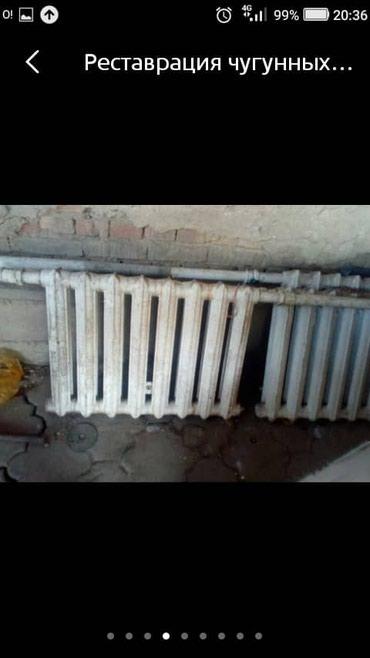 реставрация батарей отопления в Кыргызстан: Куплю чугуные батарея и реставрация договорная