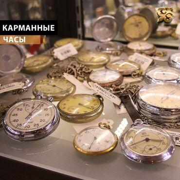 Карманные антикварные часы. Окунитесь в прошлое и почувствуйте интерес