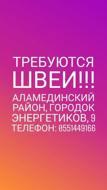Требуются швеи!!! в Бишкек