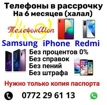 Электроника - Аламедин (ГЭС-2): Халал Рассрочка Телефонов!Без справок!Без процентов!Только с паспортом