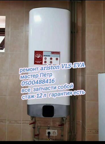 проточный водонагреватель бишкек in Кыргызстан | КОТЛЫ, ВОДОНАГРЕВАТЕЛИ: Ремонт | Бойлеры, водонагреватели, аристоны | С гарантией, С выездом на дом, Бесплатная диагностика