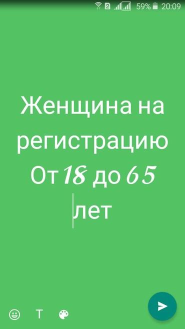 В компанию тиенс в Бишкек
