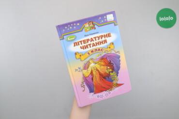 "Книга ""Літературне читання 3 клас"" Віра Науменко   Палітурка: тверда М"