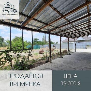 продажа домов в сокулуке in Кыргызстан | ҮЙЛӨРДҮ САТУУ: 1 кв. м, 2 бөлмө, Брондолгон эшиктер, Унаа токтотуучу жай, Забор, тосулган
