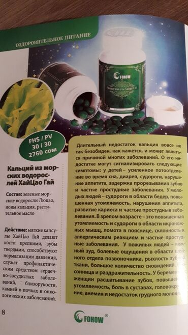 амвей-каталог-витамины в Кыргызстан: Витамины и БАД