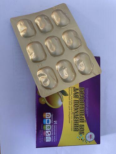 самые безопасные препараты для похудения в Кыргызстан: Волшебные бобы для похудения!!!!Оригинал!!!В наличии!!!