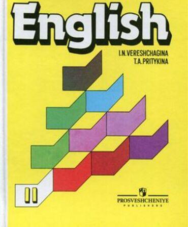 Учебник по английскому языку для 2-3классаНаш адрес 10 микрорайонЦена