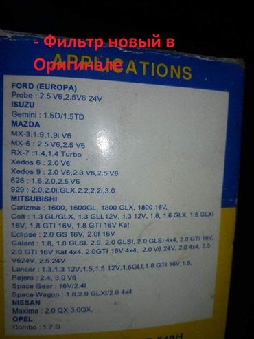 сетевые фильтры alpenbox в Кыргызстан: - Фильтр новый в Оригинале