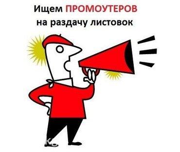 """В магазин женской одежды """"Alexandra"""" требуются ПРОМОУТЕРЫ для раздачи в Бишкек"""