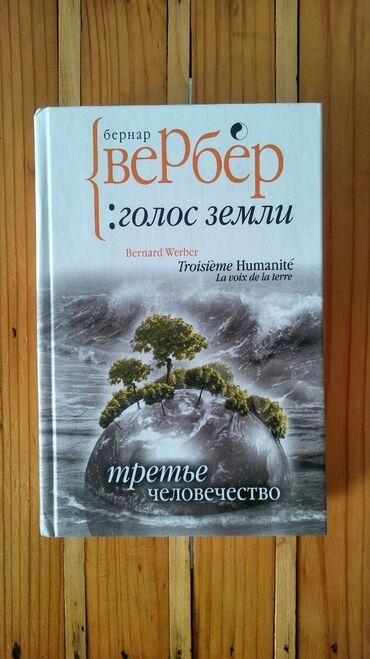 биндеры 480 листов механические в Кыргызстан: Книга Голос Земли 480 страниц новая книга Бернар Вербер книги