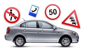 Обучение вождению авто. Практика. Учим лучше водить авто. Бишкекская в Бишкек