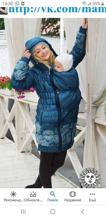 слинги эргорюкзаки в Кыргызстан: Продаю куртку б/у размер xs, для беременных, а также очень удобная