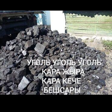 Дом и сад - Ак-Джол: Уголь уголь уголь доставка от 2х тонн.Кара Жыра ШАБЫРКУЛЬБеШ Сары Кара