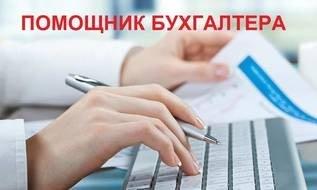 Срочно требуется помощник бухгалтера в производственную компанию в фин в Бишкек