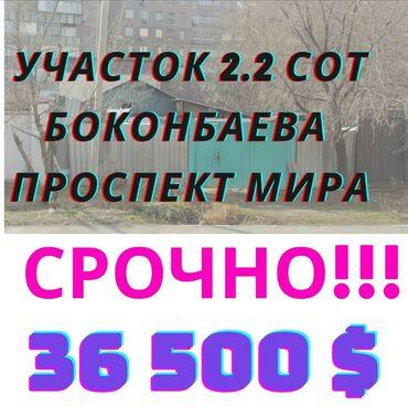 Продается участок в центре города первая линия, Бишкек . Боконбаева -