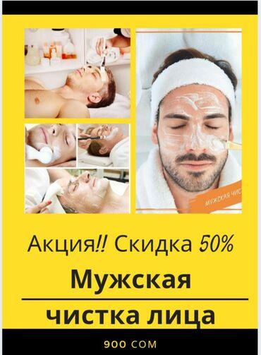 Мужская чистка лица Детокс( очищение организма) массаж маски в подар