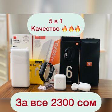 rosra часы цена in Кыргызстан | НАРУЧНЫЕ ЧАСЫ: Супер акция по супер цене !!!Весь набор всего 1.Беспроводные наушники