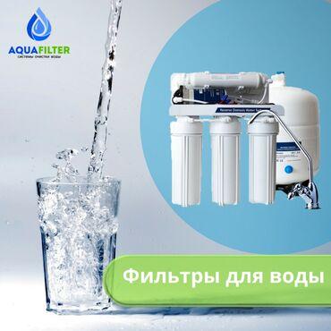 уаз хантер бишкек in Кыргызстан | UAZ: Фильтры для водыСистема обратного осмосаСистемы очищения воды