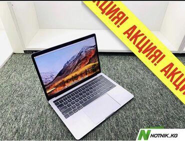 Акция-акцияmacbook pro(touchbar)-модель-a1989-процессор-core