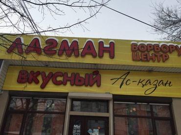 Срочно требуется помощник повара китайский кухни парни в Бишкек