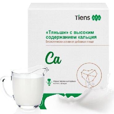 Bio Kalsium ( Böyüklər üçün kalsium tozu) Bio Kalsium istifadə etməklə