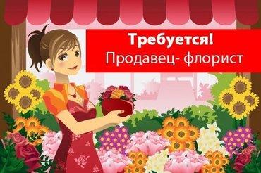 Требуется русскоязычный флорист с опытом работы . в Бишкек