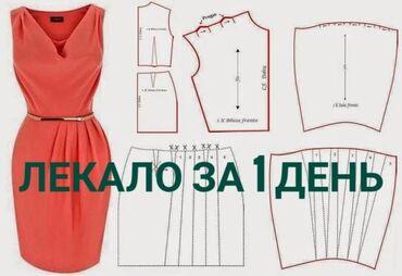 Пошив и ремонт одежды - Кыргызстан: Лекало, лекала, распечатка, лекальщики, Изготовим Лекало за 1 день