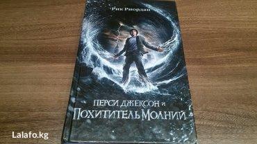 Продаю б. у. книгу Перси Джексон Похититель молний в Лебединовка