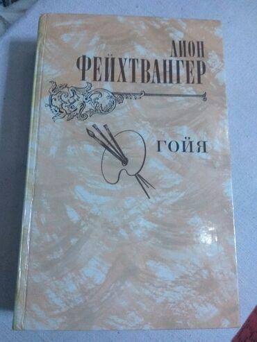 объявления о работе бишкек в Кыргызстан: Продаю книги 50 сом, в отличном состоянии. Живу и работаю рядом с дор