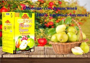 Сок натуральный ЭкоДжус. 100% сок. в Каракол