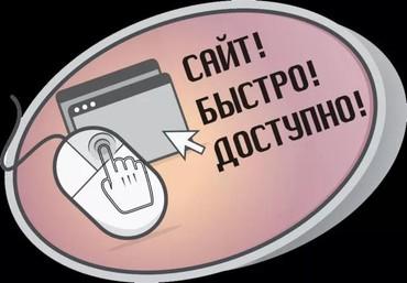 создаем веб сайты в Кыргызстан: Делаем вёрстку на веб сайты создаём интернет магазин с базой и обучаем