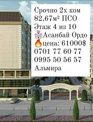 трактор мтз 82 1 в лизинг in Кыргызстан   АВТОЗАПЧАСТИ: Элитка, 2 комнаты, 82 кв. м