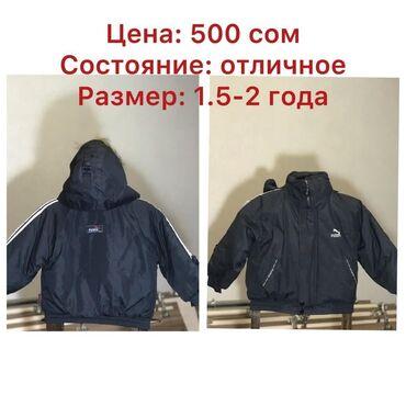 одежда детская купить в Кыргызстан: Куртка Детская зимняя,фирма puma состояние как новое. Купили но не оде