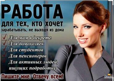 Работа на вынос - Кыргызстан: Работа для тех кто хочетЗарабатывать не выходя из дома