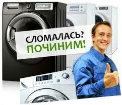 """🔧Ремонт и обслуживание стиральных машин, в Душанбе   """" вызо в Душанбе"""