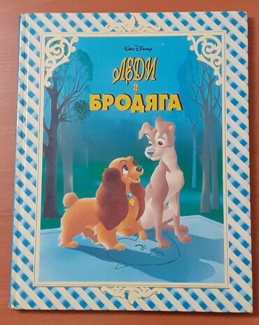 Детские книги в хорошем состоянии 400 сом