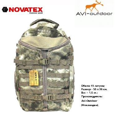 Тактический финский рюкзак на 45 л Avi-Outdoor Sorvaer Dust smoke Прак
