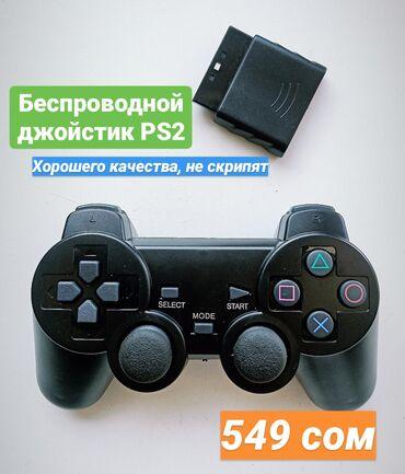 playstation-buy в Кыргызстан: Беспроводные джойстики на PS 2. Работают на батарейках