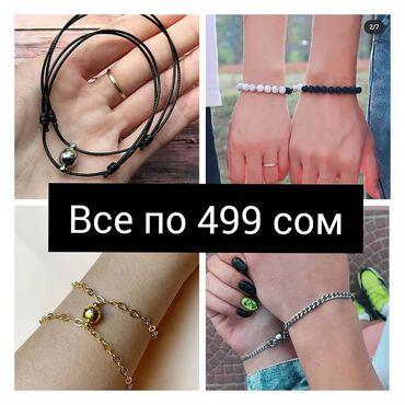 Браслеты набор - Кыргызстан: Новогодняя распродажа   только 18-19-20-21 декабря любой аксессуар вс