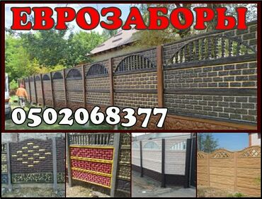 Fences, barriers | Installation, Guarantee
