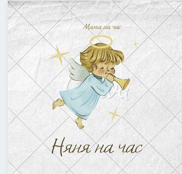 Детские сады, няни - Кыргызстан: Здравствуйте!я Мадина,мне 22.я мама в декрете.живу в районе старый цен