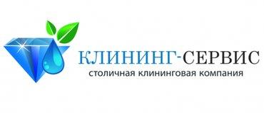 Домашний персонал в Бишкек