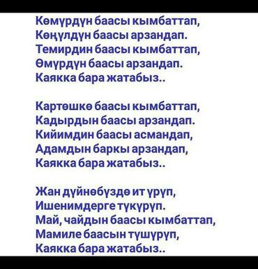 платье халат в пол в Кыргызстан: Швея Прямострочка. 3-5 лет опыта. Шлагбаум