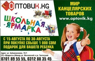 Школьная ярмарка в Бишкек