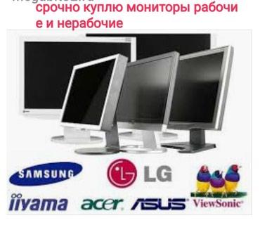 Куплю мониторы скупка мониторов в Бишкек