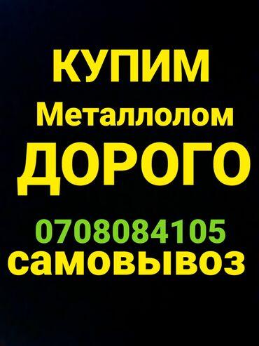 черный металл цена in Кыргызстан   СКУПКА ЧЕРНОГО МЕТАЛЛА: Чёрный металл # чёрный металл #скупка металл # куплю черный металл #