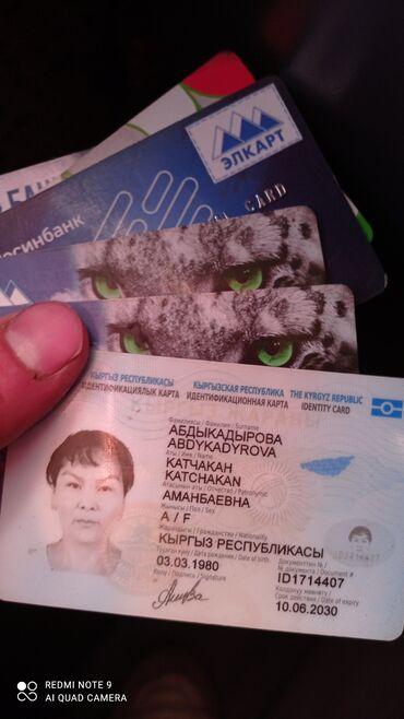 ������������ ���������� ���� �������� ������������ in Кыргызстан | БЮРО НАХОДОК: Найдены документы с банковскими картами верну за вознаграждение
