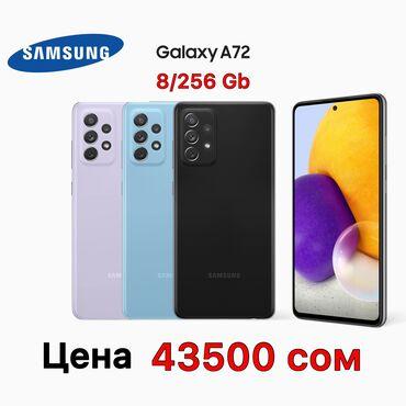 смартфоны в рассрочку бишкек in Кыргызстан | SAMSUNG: Samsung Galaxy A72 | 256 ГБ | Черный | Гарантия, Сенсорный, Беспроводная зарядка