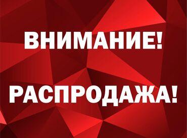 Декор для дома - Бишкек: Распродажа остатков!!!